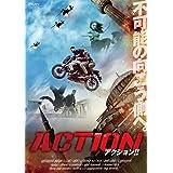 アクション!! [DVD]