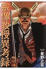宗像教授異考録(3) (ビッグコミックススペシャル) Kindle版