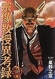 宗像教授異考録(3) (ビッグコミックススペシャル)