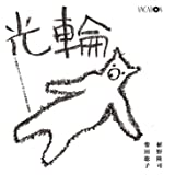 光輪 [1時間] ライブ 2014.12.11 @ 神保町 試聴室