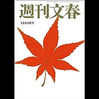 週刊文春 2021年11月4日号[雑誌]