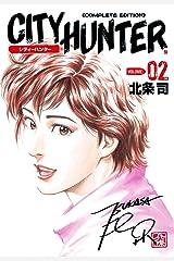 シティーハンター 2巻 Kindle版