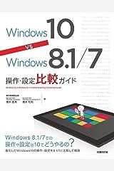 Windows 10 vs Windows 8.1 / 7操作・設定比較ガイド マイクロソフト関連書 Kindle版