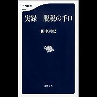 実録 脱税の手口 (文春新書)