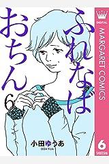 ふれなばおちん 6 (マーガレットコミックスDIGITAL) Kindle版