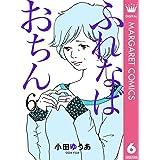 ふれなばおちん 6 (マーガレットコミックスDIGITAL)