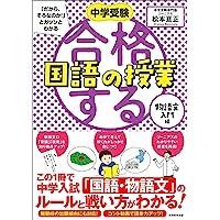 合格する国語の授業 物語文入門編 (中学受験 「だから、そうなのか! 」とガツンとわかる)