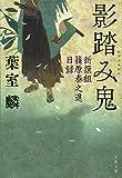 影踏み鬼 新撰組篠原泰之進日録 (文春文庫)