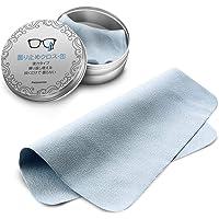 【最新 密封缶付】 メガネ くもり止めクロス 約600回繰り返し使える 曇り止め 拭くだけで 曇らない メガネ拭き マイ…