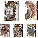 十二国記シリーズ 11冊セット