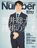 Number(ナンバー)1010号「藤井聡太と将棋の天才」 (Sports Graphic Number(スポーツ・グラ…