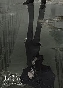 閃光のナイトレイド 3 [Blu-ray]