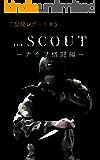 二見龍レポート#3 『スカウト』ナイフ格闘編