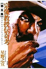 宗像教授伝奇考 (5) Kindle版