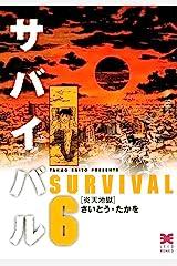 サバイバル 6巻 Kindle版