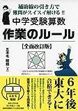 補助線の引き方で難問がスイスイ解ける! !  中学受験算数 作業のルール 全面改訂版 (YELL books)