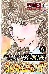 ダーク・エンジェル レジェンド 外科医 氷川魅和子 6 (Akita Comics Elegance) Kindle版