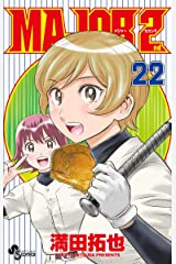 MAJOR 2nd(メジャーセカンド)(22) (少年サンデーコミックス) Kindle版