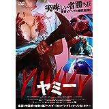 YUMMY/ヤミー [DVD]
