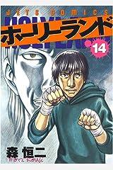 ホーリーランド 14 (ジェッツコミックス) Kindle版