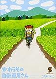かわうその自転車屋さん 5 (芳文社コミックス)