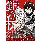 銀の杭-SILVER&STAKE- 1巻 (コミックBravo!)