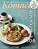 月刊新潟KOMACHI 3月号