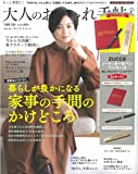 大人のおしゃれ手帖 2019年 3月号