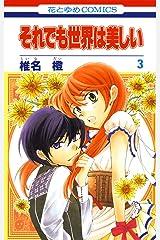 それでも世界は美しい 3 (花とゆめコミックス) Kindle版