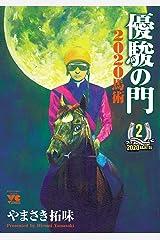 優駿の門2020馬術 2 (ヤングチャンピオン・コミックス) Kindle版