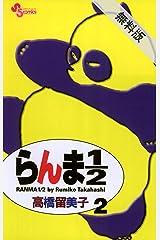 らんま1/2〔新装版〕(2)【期間限定 無料お試し版】 (少年サンデーコミックス) Kindle版