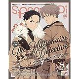 spoon.2Di vol.65 (カドカワムック 836)