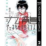 九龍ジェネリックロマンス 2 (ヤングジャンプコミックスDIGITAL)
