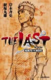 THE LAST ―NARUTO THE MOVIE― (JUMP j BOOKS)