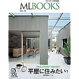 【ML BOOKSシリーズ】 16 平屋に住みたい1 2016/05/18 (2016-05-18) [雑誌]