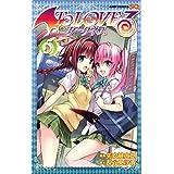 To LOVEる―とらぶる― ダークネス 5 (ジャンプコミックス)