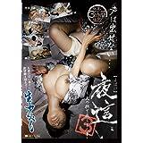 夜這い Vol.3 ~夫の横で感じる人妻~ [DVD]