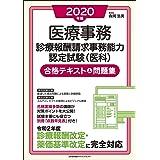 2020年版 医療事務[診療報酬請求事務能力認定試験(医科)]合格テキスト&問題集