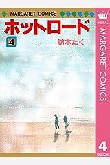 ホットロード 4 (マーガレットコミックスDIGITAL) Kindle版