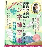 中塚翠涛の30日できれいな字が書けるペン字練習帳 手紙とはがき (TJMOOK)