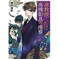 准教授・高槻彰良の推察4 そして異界の扉がひらく (角川文庫)
