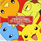 アニメポケットモンスター TV主題歌 パーフェクトベスト(1997-2003)