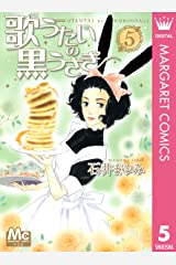 歌うたいの黒うさぎ 5 (マーガレットコミックスDIGITAL) Kindle版