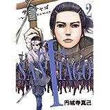 サンチャゴ (2) (ビッグコミックス)