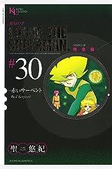 超人ロック 完全版 (30)赤いサーペント Kindle版