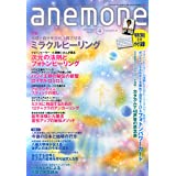anemone (アネモネ) 2014年 04月号 [雑誌]