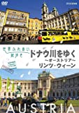 世界ふれあい街歩き オーストリア ドナウ川をゆく [DVD]