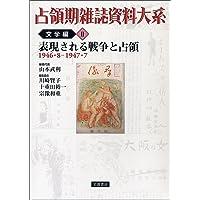 表現される戦争と占領 1946・8-1947・7 (占領期雑誌資料大系 文学編 第2巻)