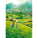 風立ちぬ/菜穂子 (小学館文庫)