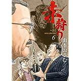 赤狩り THE RED RAT IN HOLLYWOOD (6) (ビッグコミックス)